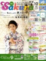 月刊ぎふ咲楽(さくら)NET(R)2018年10月号