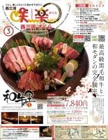 月刊西三河咲楽(さくら)NET(R)2018年03月号