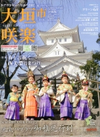 大垣市city版咲楽(さくら)(R)2017年04月号