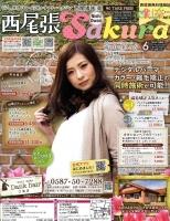 月刊西尾張咲楽(さくら)NET(R)2019年06月号