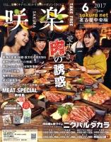 月刊 咲楽(さくら)NET 名古屋中央版(R)2017年06月号