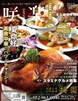 月刊 咲楽(さくら)NET 名古屋中央版(R)2017年07月号