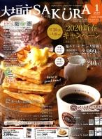 大垣市city版咲楽(さくら)(R)2020年01月号