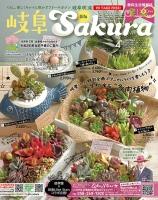 月刊ぎふ咲楽(さくら)NET(R)2021年04月号