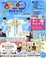 月刊西三河咲楽(さくら)NET(R)2017年07月号