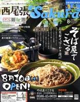 月刊西尾張咲楽(さくら)NET(R)2019年08月号
