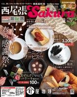 月刊西尾張咲楽(さくら)NET(R)2021年03月号