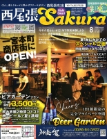 月刊西尾張咲楽(さくら)NET(R)2020年08月号
