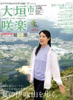 大垣市city版咲楽(さくら)(R)2017年07月号