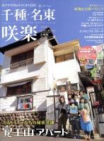 千種・名東city版咲楽(さくら)(R)2017年04月号