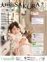 大垣市city版咲楽(さくら)(R)2021年09月号