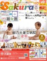 月刊西尾張咲楽(さくら)NET(R)2018年10月号