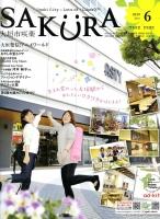 大垣市city版咲楽(さくら)(R)2019年06月号