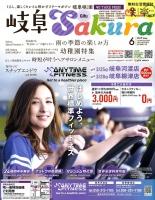 月刊ぎふ咲楽(さくら)NET(R)2019年06月号