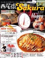 月刊西尾張咲楽(さくら)NET(R)2020年01月号