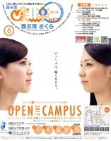 月刊西三河咲楽(さくら)NET(R)2017年06月号