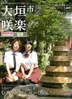 大垣市city版咲楽(さくら)(R)2017年06月号