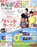 月刊西尾張咲楽(さくら)NET(R)2020年04月号