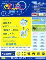 月刊西尾張咲楽(さくら)NET(R)2017年07月号