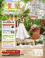月刊西尾張咲楽(さくら)NET(R)2017年05月号