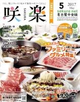 月刊 咲楽(さくら)NET 名古屋中央版(R)2017年05月号