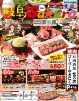月刊ぎふ咲楽(さくら)NET(R)2021年03月号