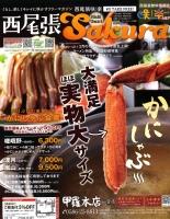 月刊西尾張咲楽(さくら)NET(R)2020年02月号