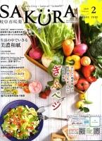岐阜市city版咲楽(さくら)(R)2019年02月号