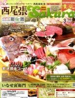 月刊西尾張咲楽(さくら)NET(R)2020年03月号