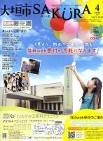 大垣市city版咲楽(さくら)(R)2020年04月号