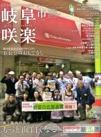岐阜市city版咲楽(さくら)(R)2017年05月号