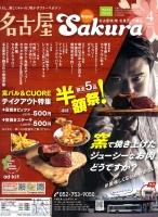 千種・名東city版咲楽(さくら)(R)2020年04月号