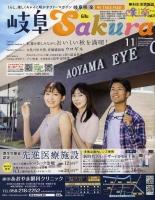 月刊ぎふ咲楽(さくら)NET(R)2019年11月号
