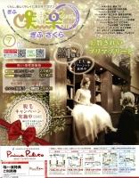 月刊ぎふ咲楽(さくら)NET(R)2017年07月号
