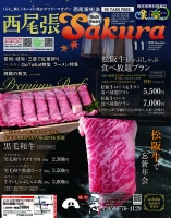 月刊西尾張咲楽(さくら)NET(R)2020年11月号