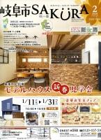 岐阜市city版咲楽(さくら)(R)2020年02月号