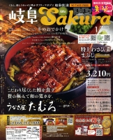 月刊ぎふ咲楽(さくら)NET(R)2020年01月号