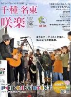 千種・名東city版咲楽(さくら)(R)2018年02月号