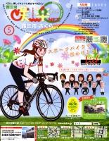 月刊西三河咲楽(さくら)NET(R)2017年05月号