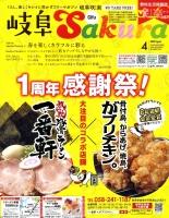 月刊ぎふ咲楽(さくら)NET(R)2020年04月号
