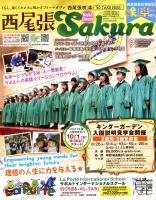 月刊西尾張咲楽(さくら)NET(R)2020年09月号