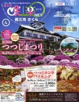 月刊西三河咲楽(さくら)NET(R)2017年04月号