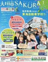大垣市city版咲楽(さくら)(R)2021年01月号