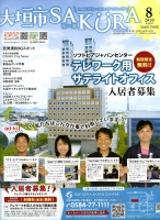 大垣市city版咲楽(さくら)(R)2020年09月号