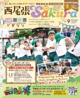 月刊西尾張咲楽(さくら)NET(R)2021年09月号