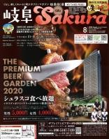 月刊ぎふ咲楽(さくら)NET(R)2020年08月号