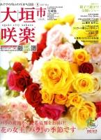 大垣市city版咲楽(さくら)(R)2017年05月号