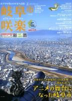 岐阜市city版咲楽(さくら)(R)2018年02月号