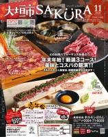 大垣市city版咲楽(さくら)(R)2020年11月号