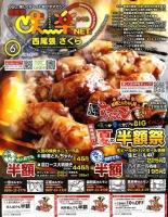 月刊西尾張咲楽(さくら)NET(R)2017年06月号